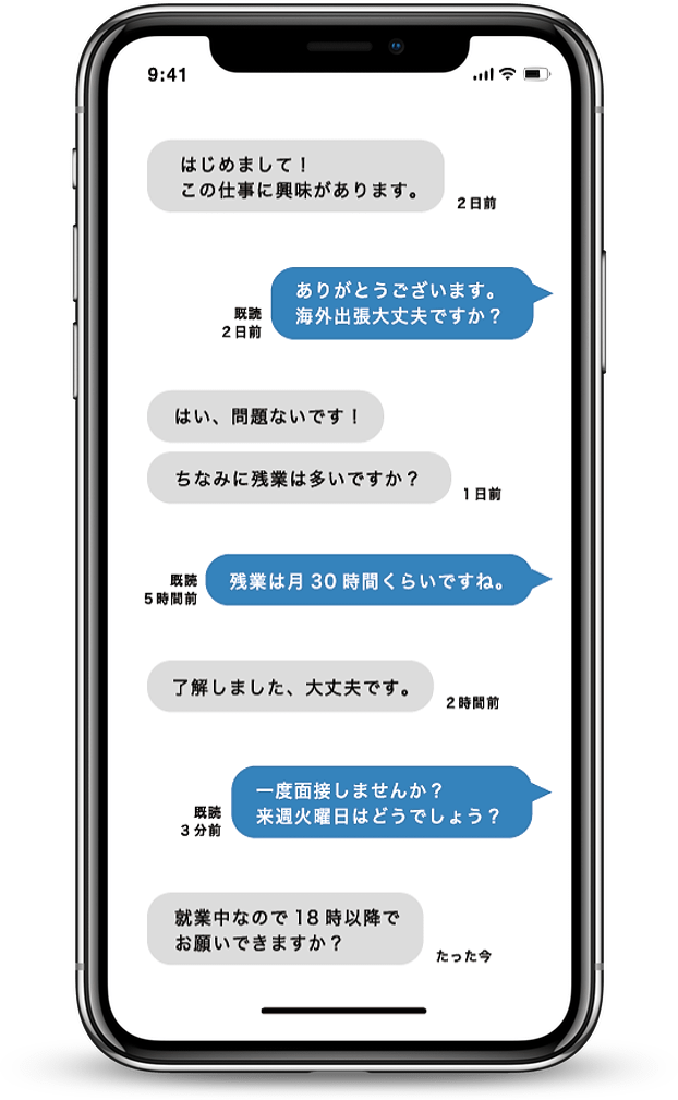 mobile_chatpage
